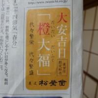 松栄堂 橙大福