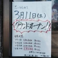 横浜家系ラーメン (無)さぼり家  開業