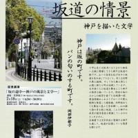 往きはバスを2路線乗り継ぎ、帰りは労災病院を出たあと神戸文学館に寄り結局8000歩ほど歩いて自宅へ帰った。