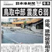鳥取の震度6強の地震