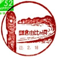 ぶらり旅・鎌倉由比ヶ浜郵便局(神奈川県鎌倉市)