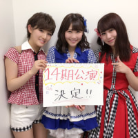 「AKB48 14期生公演」開催決定!3/26(日) AKB48劇場 (3人:小嶋真子、西野未姫、岡田奈々)