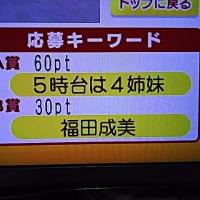 2/20・・・ことば検定・お天気検定