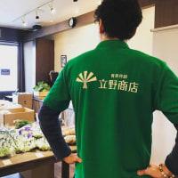 和歌山市にある野菜屋・立野商店様のポロシャツが完成!