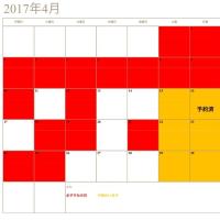 ●4月の予定カレンダー&メニュー●