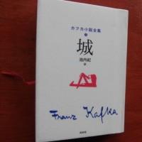 カフカ小説全集3「城」
