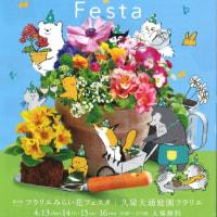 第2回 フラリエみらい花フェスタ、始まります!