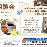 【コーヒーとお菓子付き】~ママのためのFP相談会~