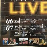 アフターヌーン・ミニコンサート(ライブ)@長居植物園の今後のスケジュール
