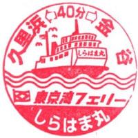 ぶらり旅・東京湾フェリー(千葉県富津市~神奈川県横須賀市)