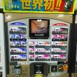 ブログ170416 茨城→栃木の旅 後半 栃木の名産と今どきのサービスエリア
