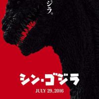 映画を2本観た!「シンゴジラ」と「生きる」