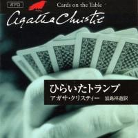 『ひらいたトランプ(Cards on the Table)』
