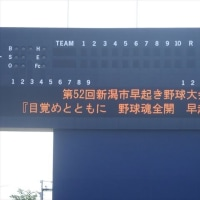 No.1.244 「開会式」のお話。