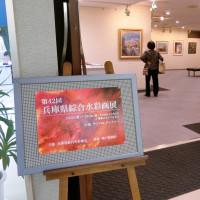 第42回兵庫県綜合水彩画展