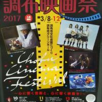 調布映画祭  松村