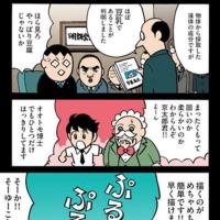 「メカ豆腐の逆襲」 とり・みき著 イーストプレス