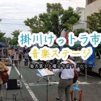 ♪掛川ケットラ市〜2月 (^^)b