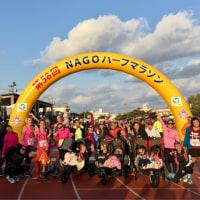 NAGOハーフマラソン大会〜'17初ランスタート