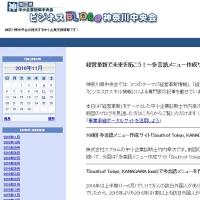 神奈川中央会ブログに「多言語メニュー作成サイト」原稿掲載!