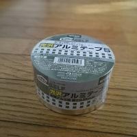 流行のアルミテープを貼ってみた