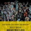 ミュージカルキャッツ来韓公演 2017