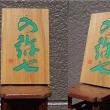の弥七様の木彫看板