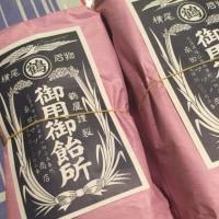 大仙院春の大祭で横尾の飴購入。