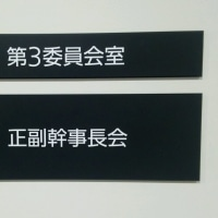 正副幹事長会