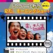 『楽しき人生』本気のフィルム上映  7月22日23日 シネマート新宿