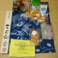 島根に恋して2008~地域からの贈りもの~