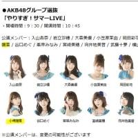 7/23(土)劇場公演、イベント。AKB48xUSJ屋外「やりすぎ!サマーLIVE」/NMB個握@大阪など