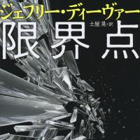 「限界点」Edge ジェフリー・ディーヴァー著 文藝春秋