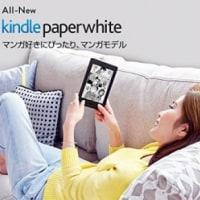 日本専用、マンガ用Kindle Paperwhite誕生
