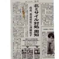 ゼロ磁場 西日本一 氣パワー・開運引き寄せスポット 北の脅威に対応(4月23日)