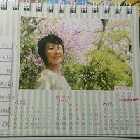久しぶりのアナウンサーカレンダー