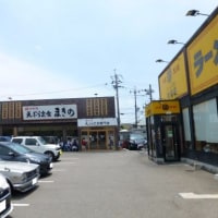 天ぷらを食べに まきの 西神戸店 @西区枝吉5-5