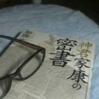 最近読んだ本「神君家康の密書」