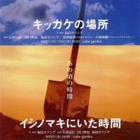 『イシノマキにいた時間』『キッカケの場所』の北海道公演があります