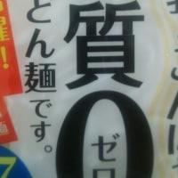 糖質0(ゼロ)