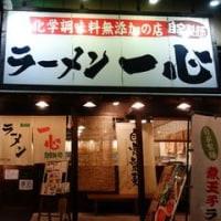 16498 3年前を思い出す! ラーメン一心 本店@富山 煮干し煮玉子ラーメン 11月26日