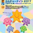 札幌カルチャーナイト2017
