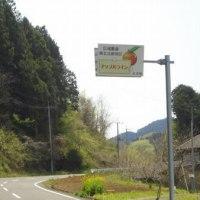 ソロツー☆番外編・・・・・・・近頃は、広域農道が面白い!
