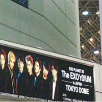 The EXO'rDIUM in JAPAN