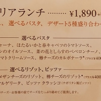 タントタント トラットリア・・・なんば高島屋ダイニングメゾン8F
