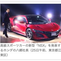 ホンダ「NSX」10年ぶり国内発売 HVで復活