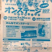 市民イベント「みんなでオンステージ2017」