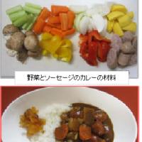 野菜とソーセージのカレー