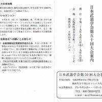 日本武道学会第50回大会・第二回国際武道会議 関西大学