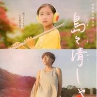映画「島々清しゃ(しまじまかいしゃ)」―沖縄の離島を舞台に自然と音楽によって紡がれる人間讃歌―
